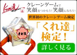 日本クレーンゲーム協会