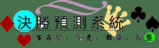 決勝預測系統|百家樂|龍虎|骰寶|輪盤