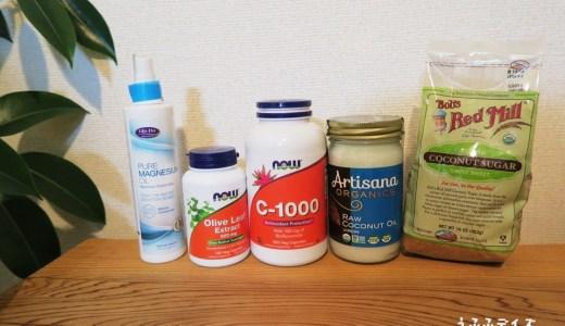 アイハーブでおすすめな自然療法ケア商品。これさえあれば不調知らず