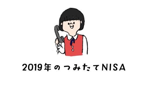 【2019年】積立NISAは楽天全世界株式の一本勝負を継続│損益公開