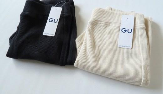【レビュー】GUワッフルレギンスパンツ│コットン100%で肌に優しい