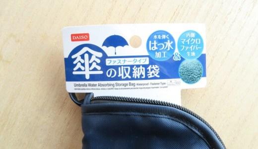 【ダイソー】折りたたみ傘の収納袋│マイクロファイバーが100円で買える!