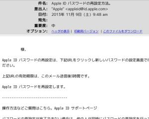 apple-id-mail