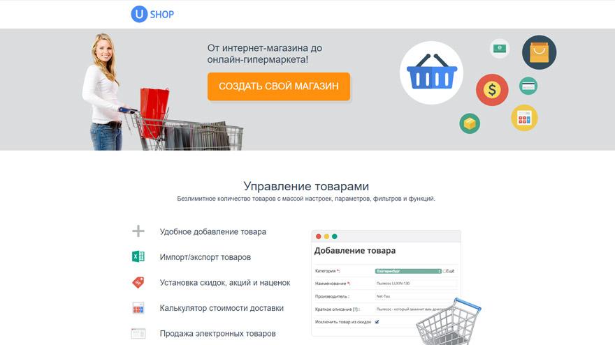 Erstellen eines Online-Shops im Designer UCOZ