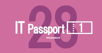 平成28年度春季ITパスポート試験