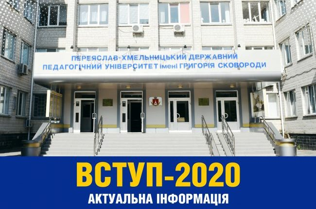 Актуальна інформація: вступ-2020