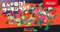 スプラトゥーン2 新ゲームモード「サーモンラン」を詳しく紹介 (7/21更新)