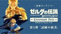 ゼルダの伝説 ブレスオブザワイルド 追加コンテンツ第1弾「試練の覇者」の内容が公開