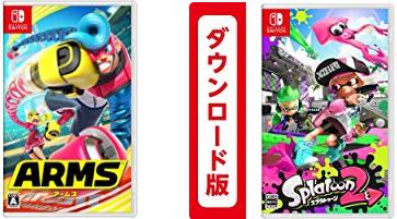 AmazonでARMSを購入するとスプラトゥーン2(DL版)の500円引きクーポンが貰えるキャンペーンが実施中