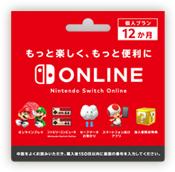 Nintendo Switch Online利用券の購入方法【9/14更新】