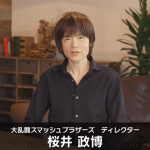 桜井政博氏インタビュー「新ファイターの選択にサプライズ性は重視していない。」