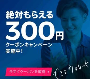 ニンテンドーeショップでも使えるPayPal300円クーポンを配布中