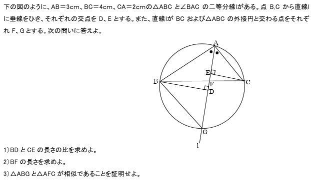 円と相似総合