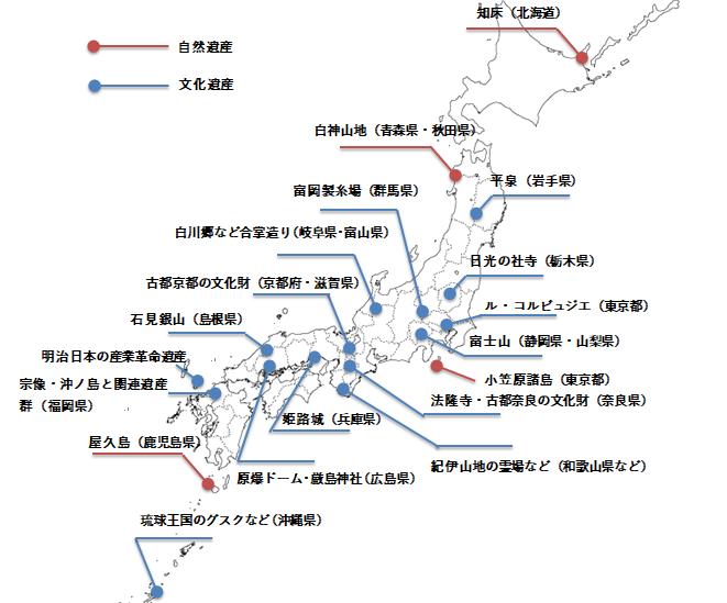 日本の世界遺産地図