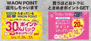 waon-point