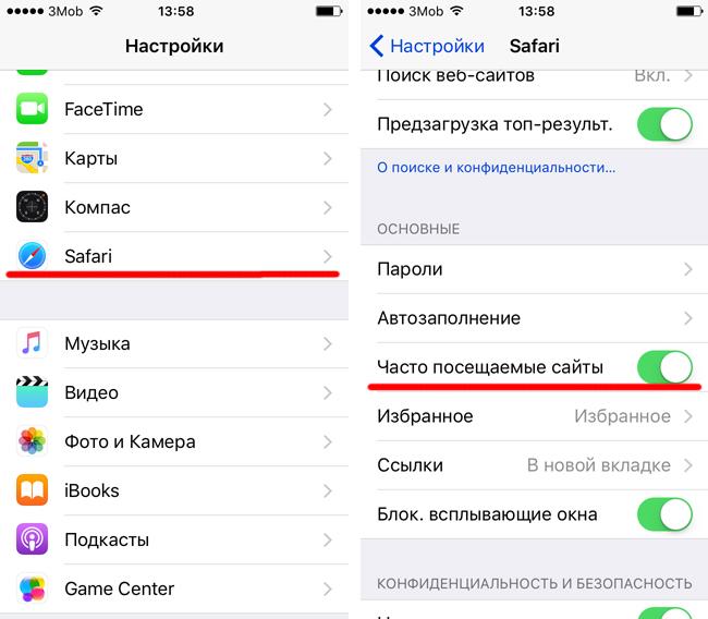 Как убрать список часто посещаемых сайты в Safari на iOS