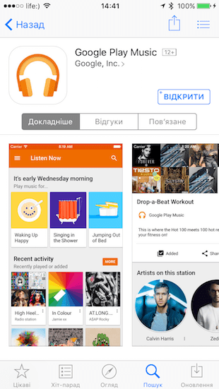 Google Play Music on iPhone 4