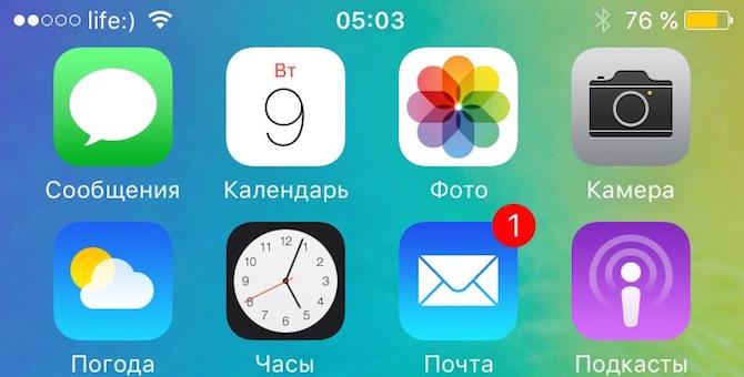 ios_9_battery_1