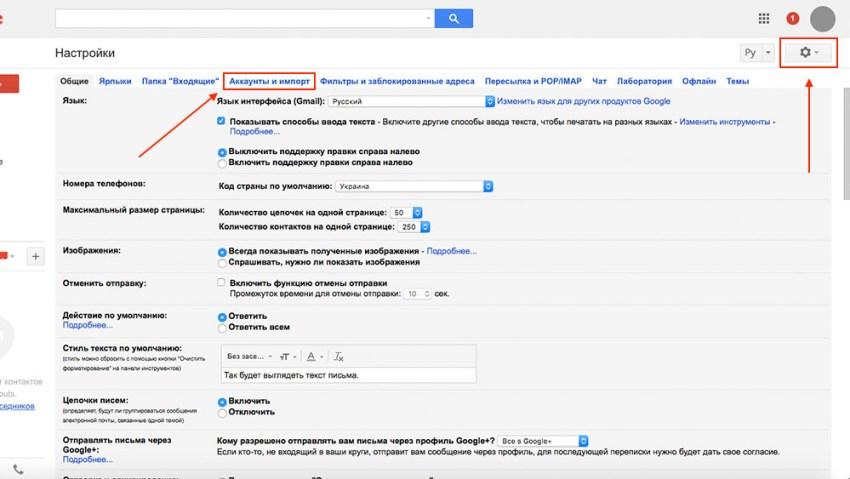 настройки переезда с Яндекс.Почты на Gmail