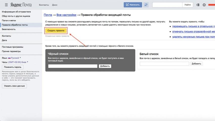 переадресация с Яндекс.Почты на Gmail