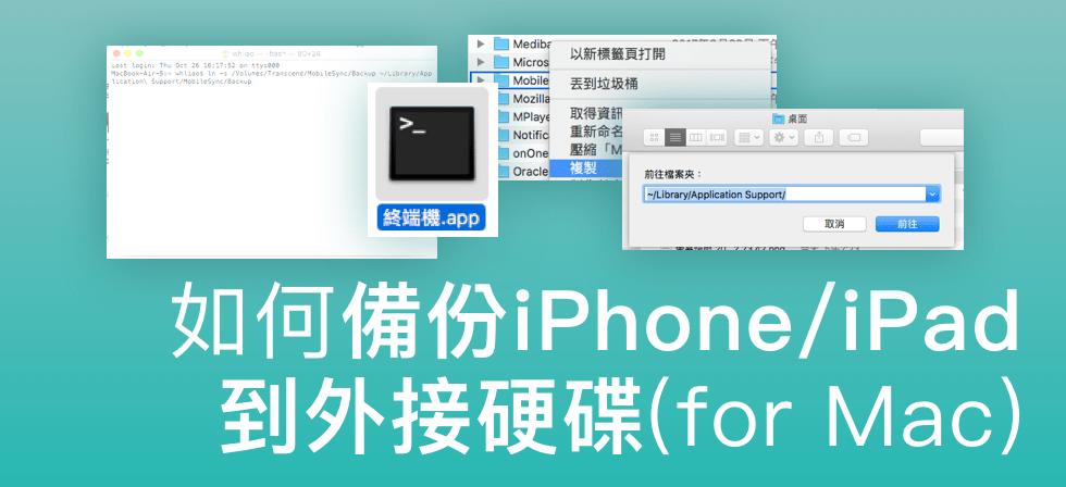 在Mac上備份iPhone/iPad到外接硬碟內_分享方法 – UI UX在學中