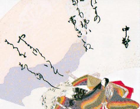 Nakacukasza költeményei