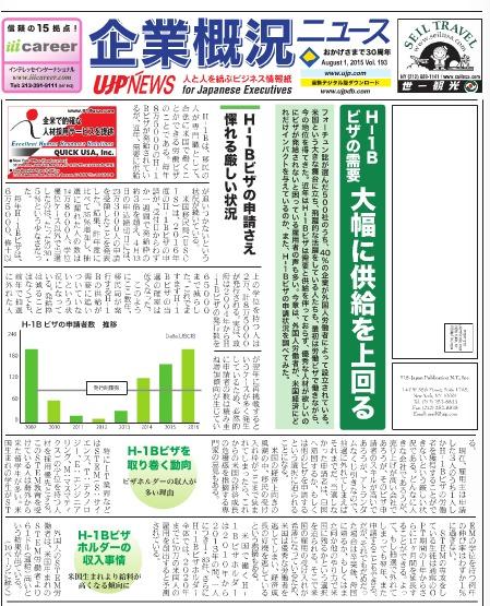 企業概況ニュース8月号ダウンロード