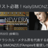 【Kelly SIMONZ】StudioOneでのマルチトラック特別提供
