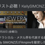 【Kelly SIMONZ】マルチトラック特別提供で遊ぶ【StudioOne】