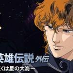 銀河英雄伝説 本伝 シーズン2【アマプラ】