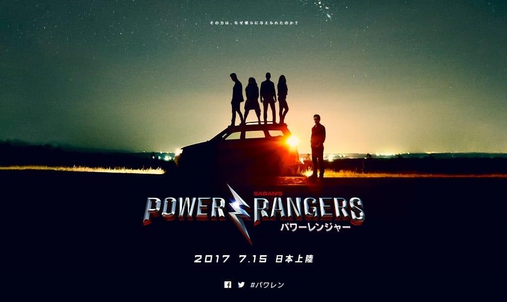 Risultati immagini per power rangers Japanese cover 2017
