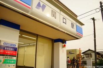 関口駅03