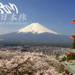 「うっかり日本旅」専用Twitter開始