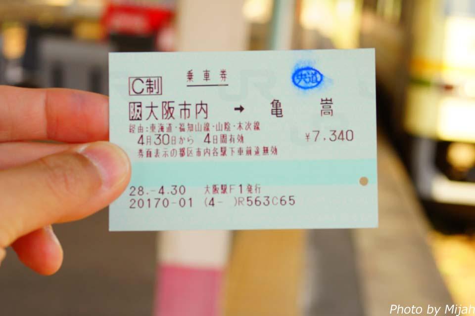 東京-秋田の運賃と料金|JR新幹線ネット