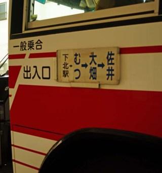 仏ヶ浦・旅05