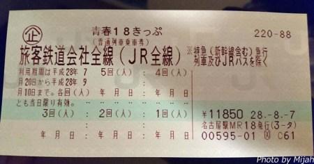 青春18きっぷ 旅の計画01
