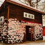 幸福への出発駅 帯広市「幸福駅」