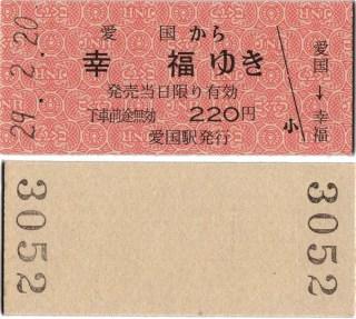 kouhukueki24