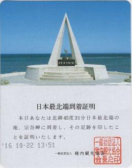 souyamisaki43
