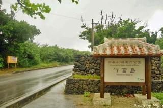 taketomijima01