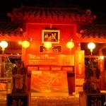 琉球ランタンフェスティバル ~沖縄・読谷村の冬を彩る新たな風物詩~