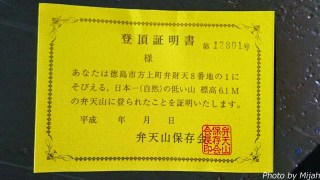 shikokutabi-day4-28