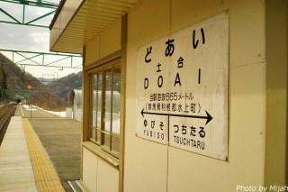 doai-station32