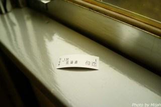 douou-syuyu-day1-2 06