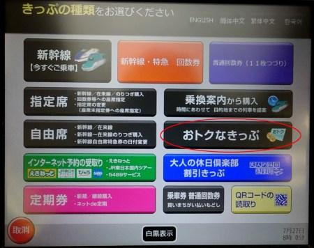 jr-higashi-kaikata01