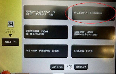 jr-higashi-kaikata04