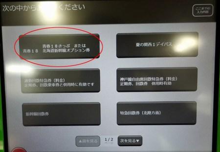 jr-nishi-kaikata02