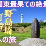 関東の最果て、房総半島最南端の地にそびえる野島埼灯台を楽しむ