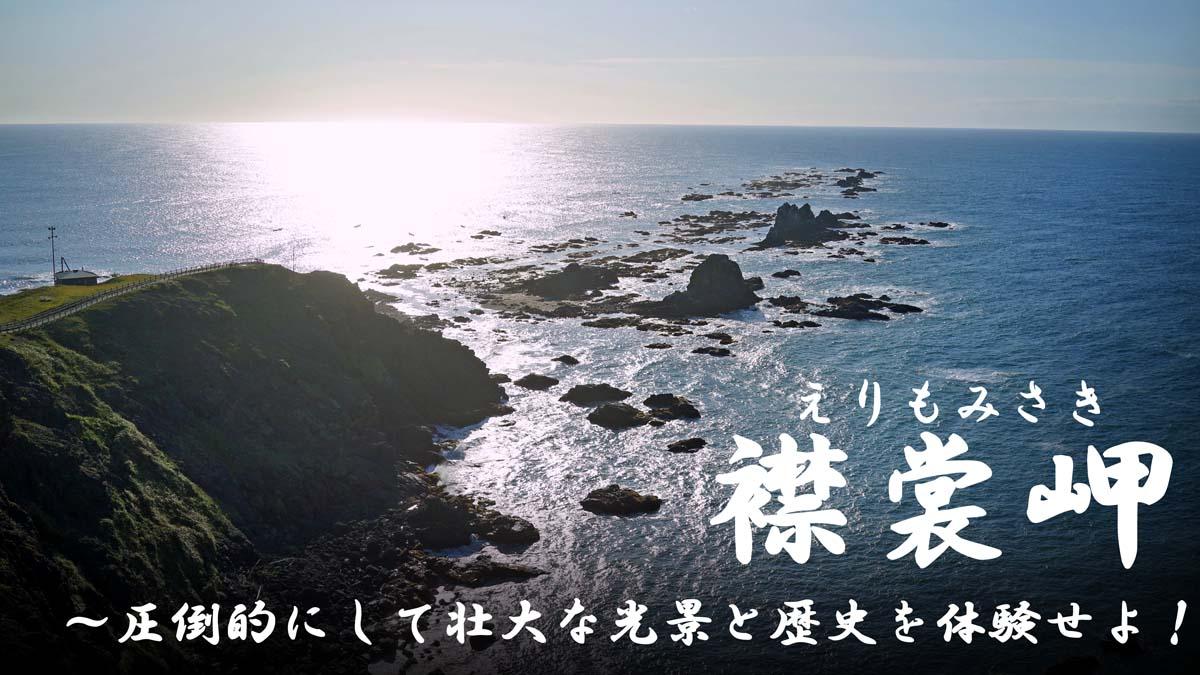 北海道・襟裳岬 ~圧倒的にして壮大な光景と歴史を体験せよ ...