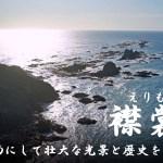 北海道・襟裳岬 ~圧倒的にして壮大な光景と歴史を体験せよ!